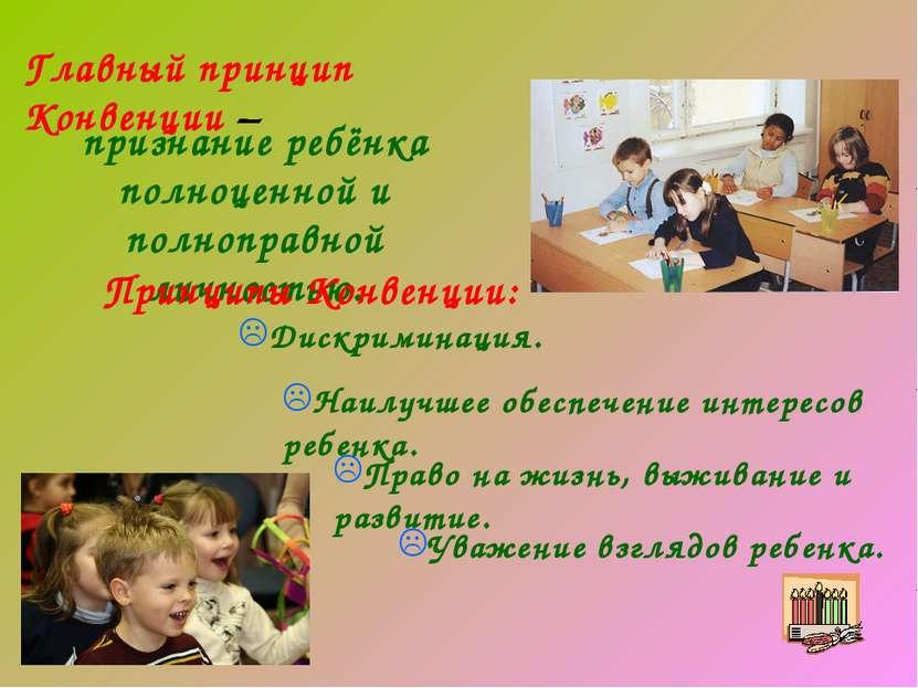 признание ребёнка полноценной и полноправной личностью. Дискриминация. Принци...