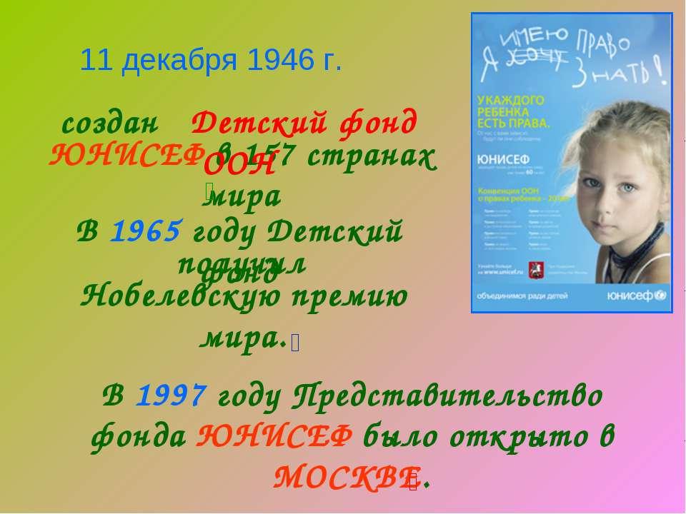11 декабря 1946 г. ЮНИСЕФ в 157 странах мира В 1965 году Детский фонд создан ...