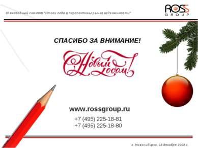 СПАСИБО ЗА ВНИМАНИЕ! www.rossgroup.ru +7 (495) 225-18-81 +7 (495) 225-18-80 г...
