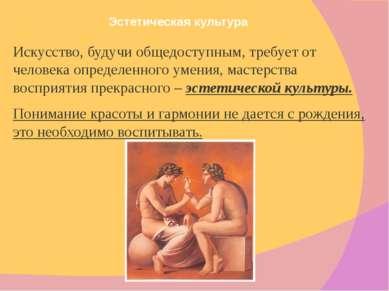 Эстетическая культура Искусство, будучи общедоступным, требует от человека оп...