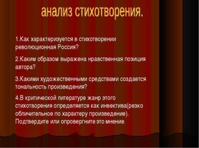 1.Как характеризуется в стихотворении революционная Россия? 2.Каким образом в...