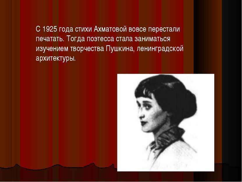 С 1925 года стихи Ахматовой вовсе перестали печатать. Тогда поэтесса стала за...