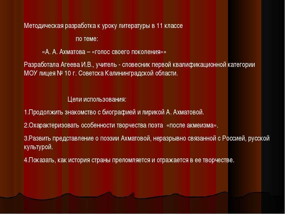 Методическая разработка к уроку литературы в 11 классе по теме: «А. А. Ахмато...