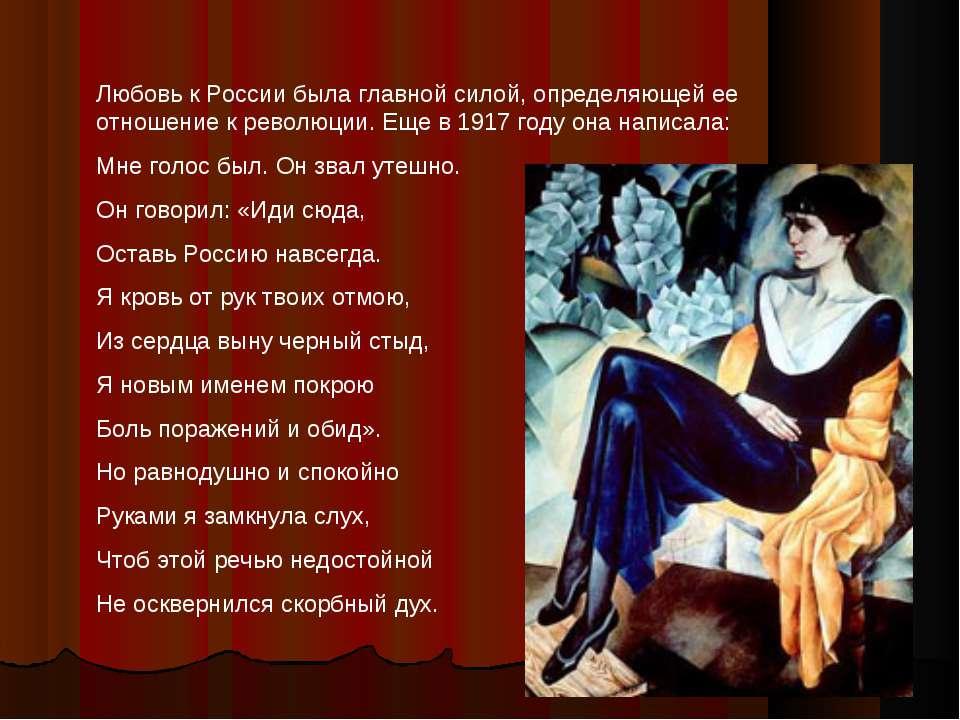 Любовь к России была главной силой, определяющей ее отношение к революции. Ещ...