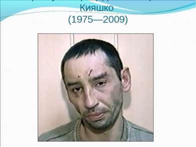 Преступник-рецидивист Сергей Кияшко (1975—2009)