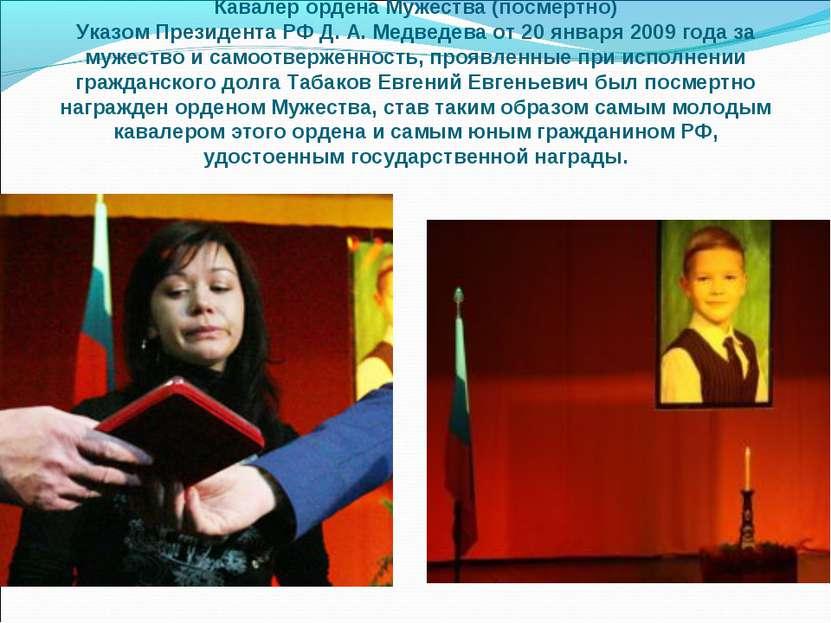 Кавалер ордена Мужества (посмертно) Указом Президента РФ Д.А.Медведева от 2...