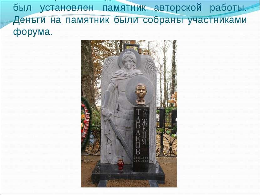 15 октября 2009 года на могиле Жени Табакова был установлен памятник авторско...