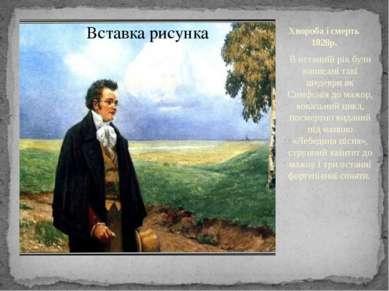 Хвороба і смерть 1828р. В останній рік були написані такі шедеври як Симфонія...