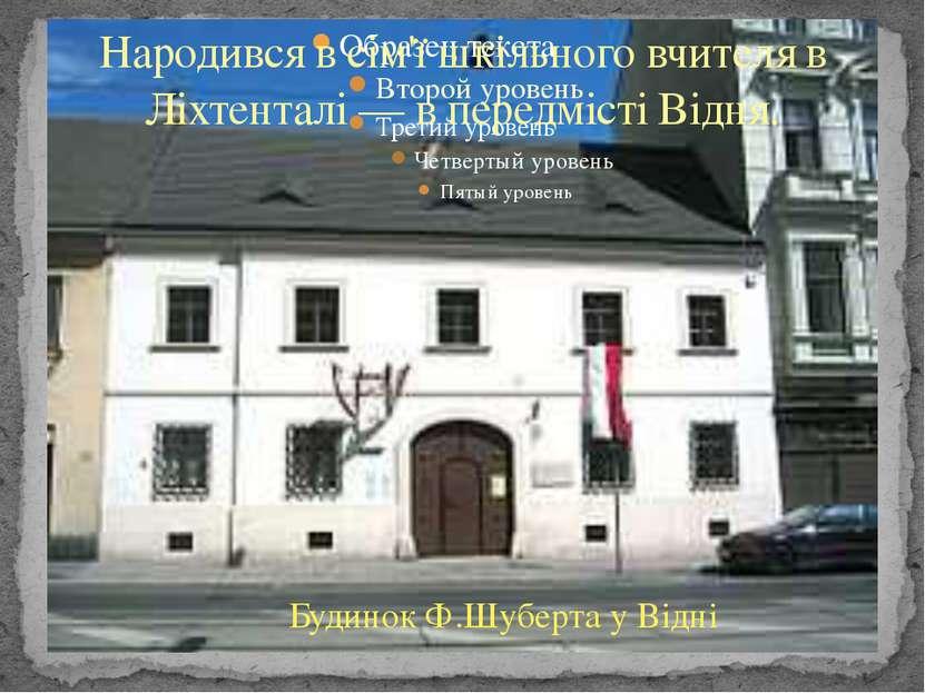 Народився в сім'ї шкільного вчителя в Ліхтенталі — в передмісті Відня. Будино...