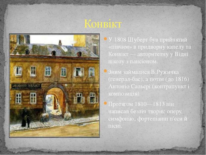 У 1808 Шуберт був прийнятий «півчим» в придворну капелу та Конвікт — авторите...