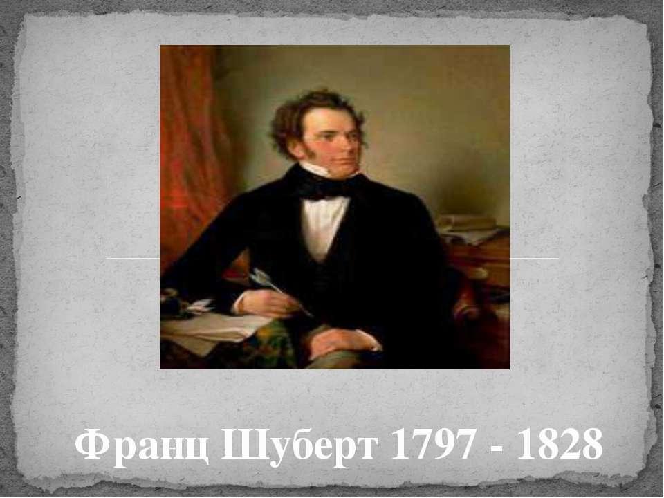 Франц Шуберт 1797 - 1828