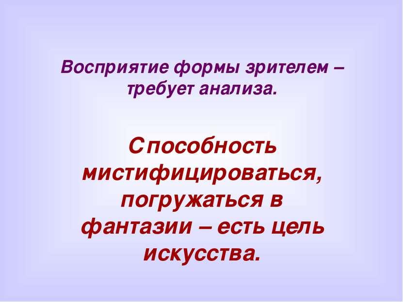 Восприятие формы зрителем – требует анализа. Способность мистифицироваться, п...