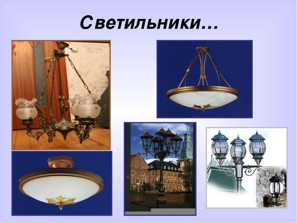 Светильники…