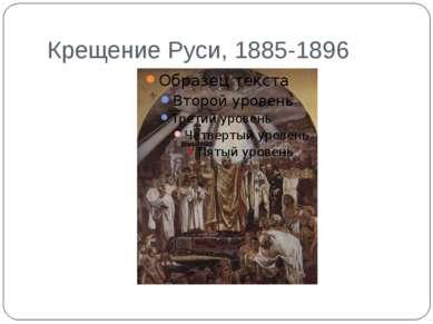 Крещение Руси, 1885-1896
