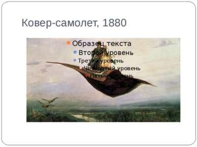Ковер-самолет, 1880