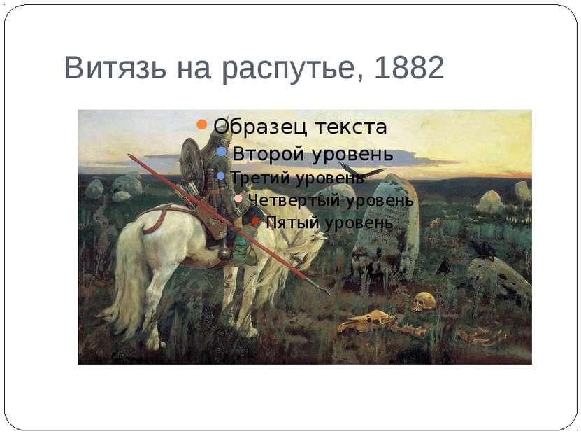 Витязь на распутье, 1882