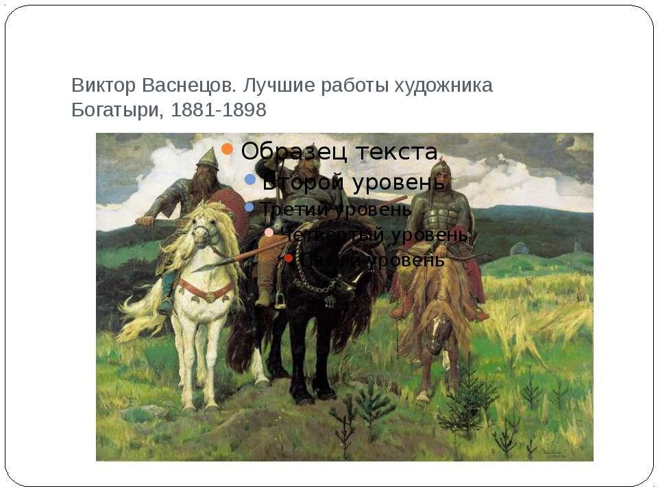 Виктор Васнецов. Лучшие работы художника Богатыри, 1881-1898