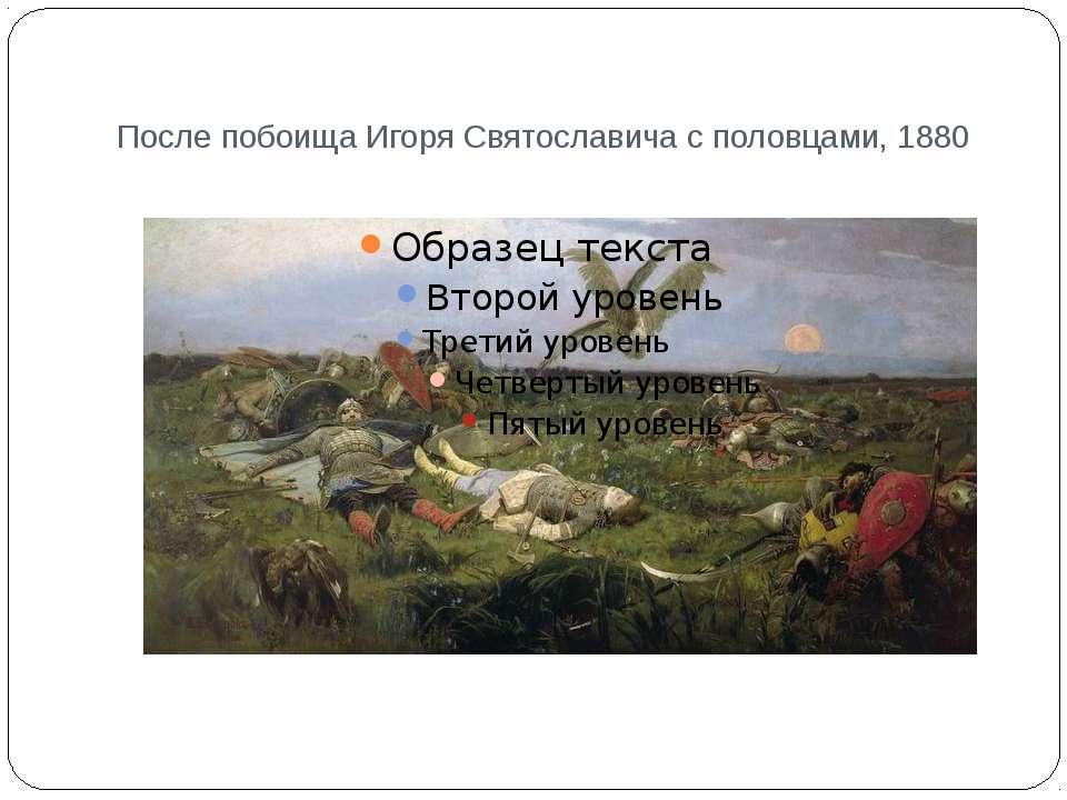 После побоища Игоря Святославича с половцами, 1880