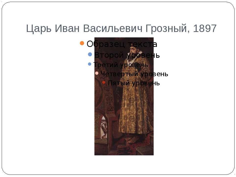 Царь Иван Васильевич Грозный, 1897