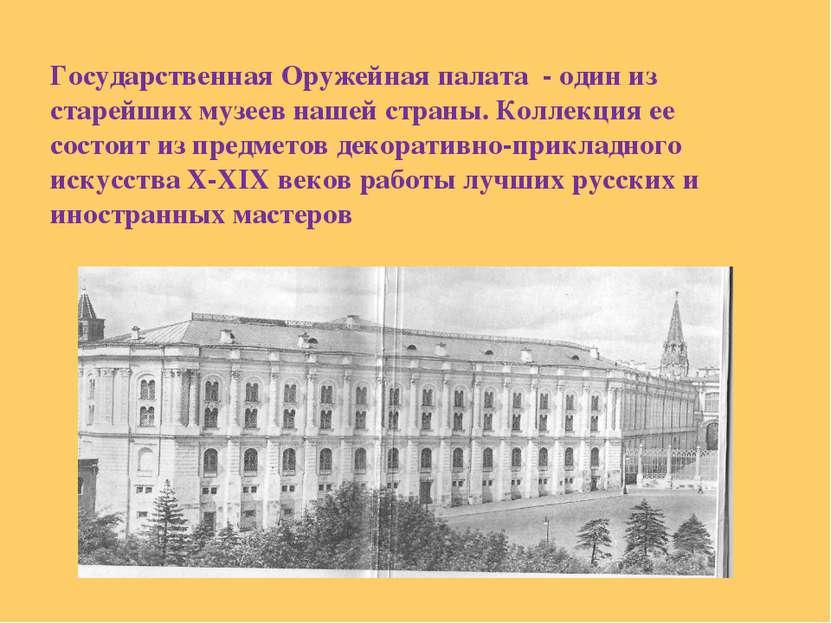 Государственная Оружейная палата - один из старейших музеев нашей страны. Кол...