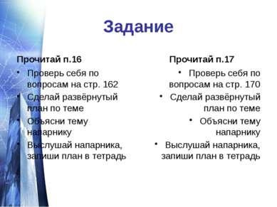 Задание Прочитай п.16 Проверь себя по вопросам на стр. 162 Сделай развёрнутый...
