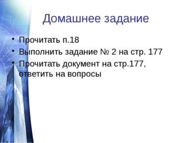 Домашнее задание Прочитать п.18 Выполнить задание № 2 на стр. 177 Прочитать д...