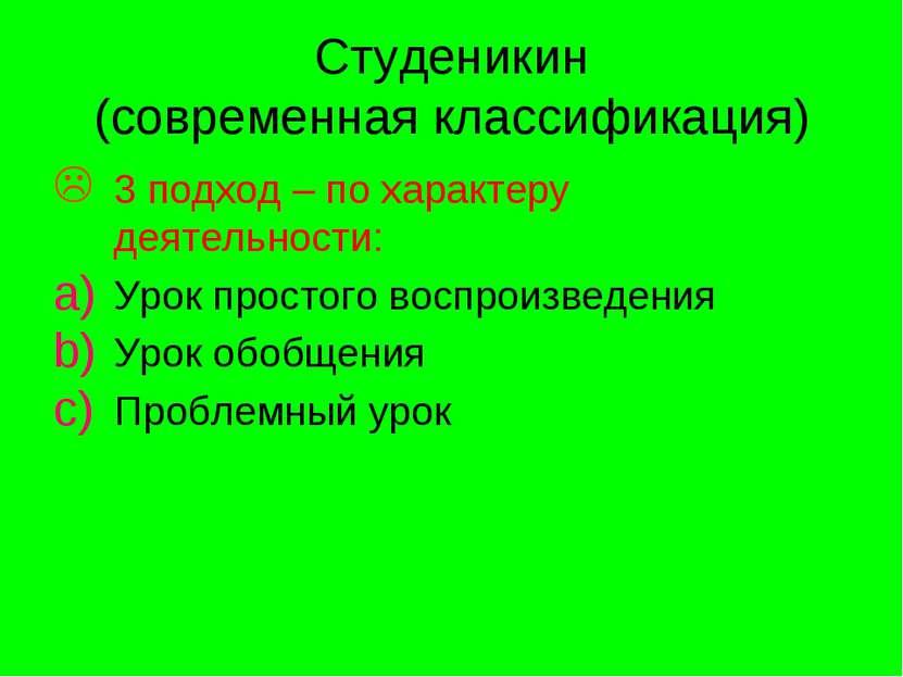 Студеникин (современная классификация) 3 подход – по характеру деятельности: ...