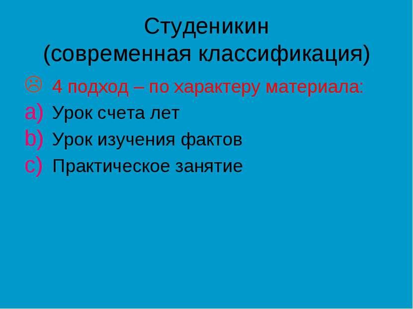 Студеникин (современная классификация) 4 подход – по характеру материала: Уро...