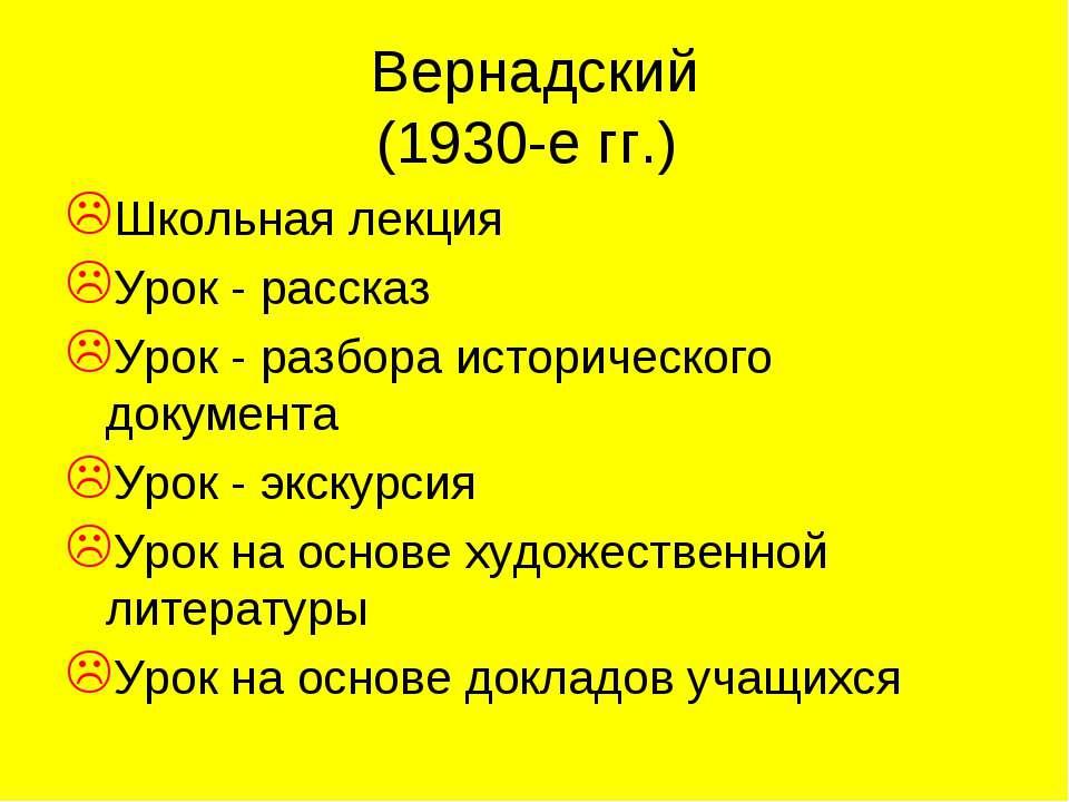 Вернадский (1930-е гг.) Школьная лекция Урок - рассказ Урок - разбора историч...
