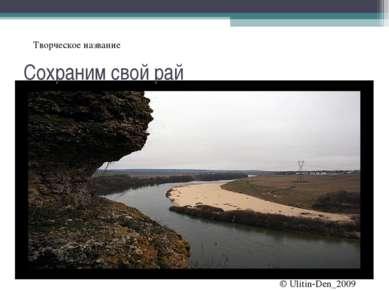 Сохраним свой рай Творческое название © Ulitin-Den_2009