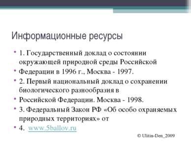 Информационные ресурсы 1. Государственный доклад о состоянии окружающей приро...