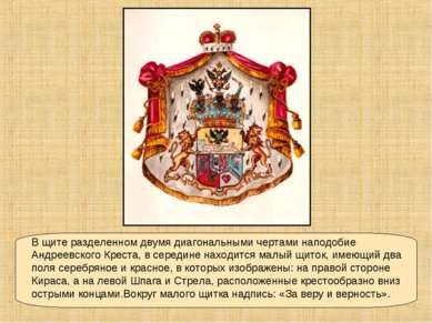 В щите разделенном двумя диагональными чертами наподобие Андреевского Креста,...