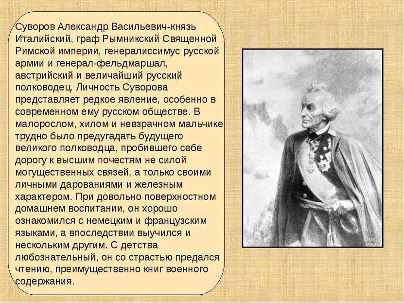 Суворов Александр Васильевич-князь Италийский, граф Рымникский Священной Римс...