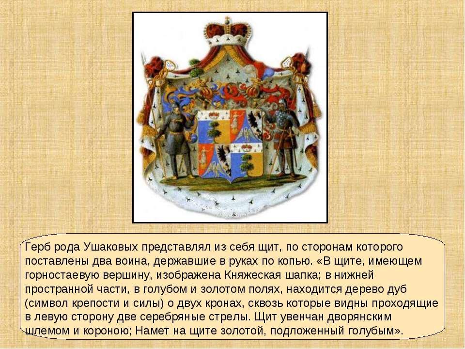 Герб рода Ушаковых представлял из себя щит, по сторонам которого поставлены д...