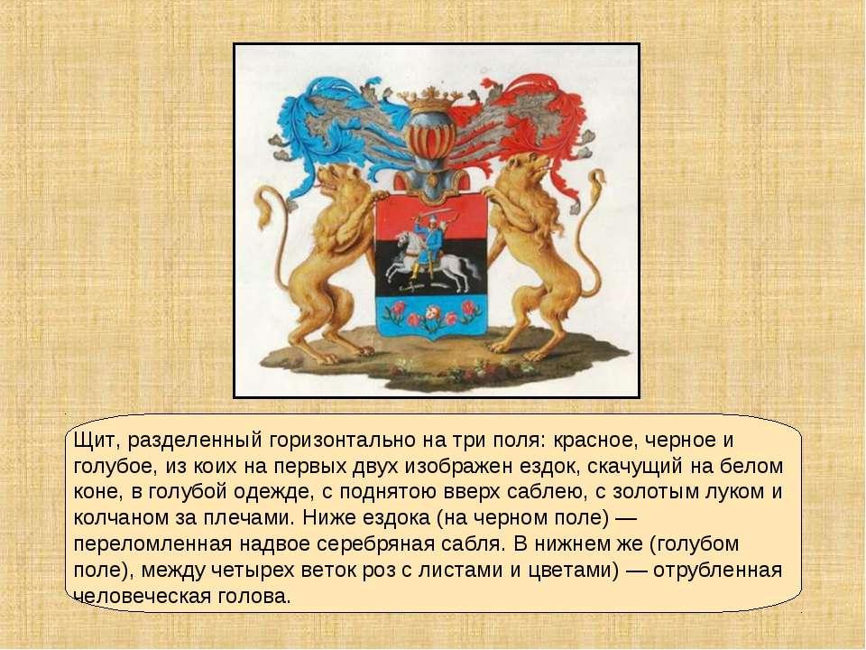 Щит, разделенный горизонтально на три поля: красное, черное и голубое, из кои...