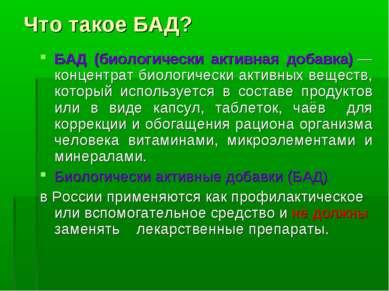 Что такое БАД? БАД (биологически активная добавка)— концентрат биологически ...