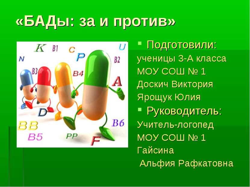 «БАДы: за и против» Подготовили: ученицы 3-А класса МОУ СОШ № 1 Доскич Виктор...