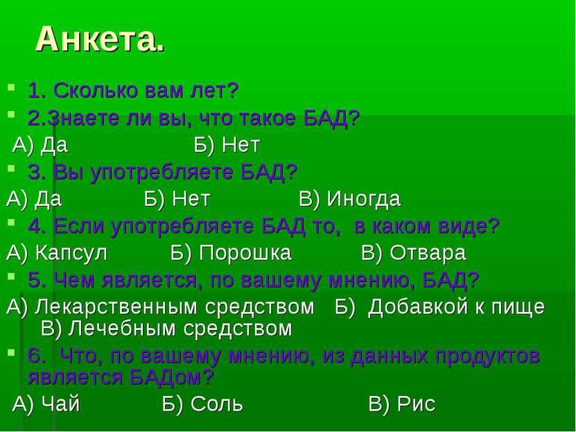 Анкета. 1. Сколько вам лет? 2.Знаете ли вы, что такое БАД? А) Да Б) Нет 3. Вы...