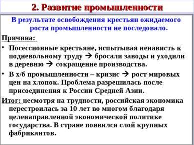 2. Развитие промышленности В результате освобождения крестьян ожидаемого рост...