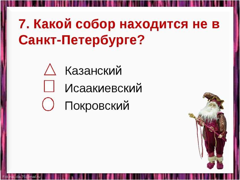 Казанский Казанский Исаакиевский Покровский