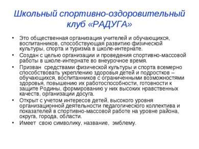 Школьный спортивно-оздоровительный клуб «РАДУГА» Это общественная организация...