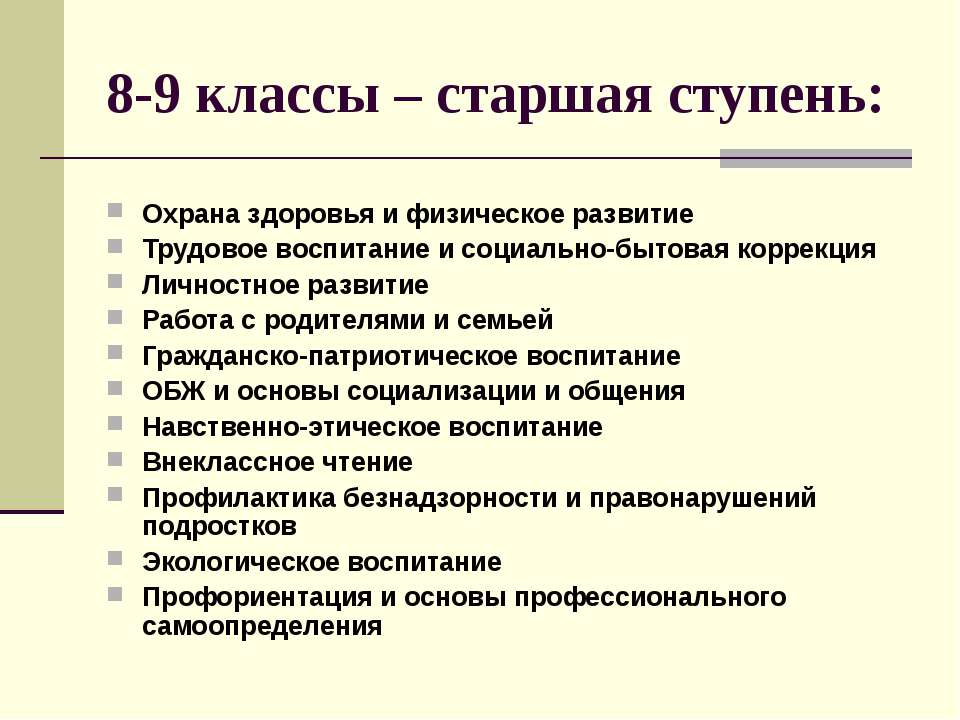 8-9 классы – старшая ступень: Охрана здоровья и физическое развитие Трудовое ...