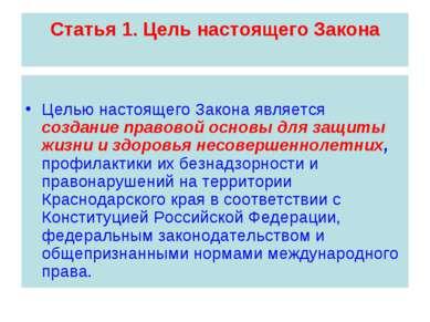 Статья 1. Цель настоящего Закона Целью настоящего Закона является создание пр...