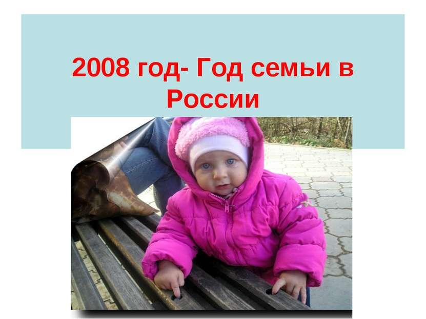 2008 год- Год семьи в России