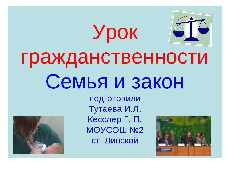 Урок гражданственности Семья и закон подготовили Тутаева И.Л. Кесслер Г. П. М...