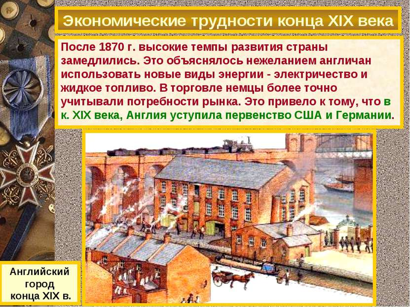 Экономические трудности конца XIX века После 1870 г. высокие темпы развития с...