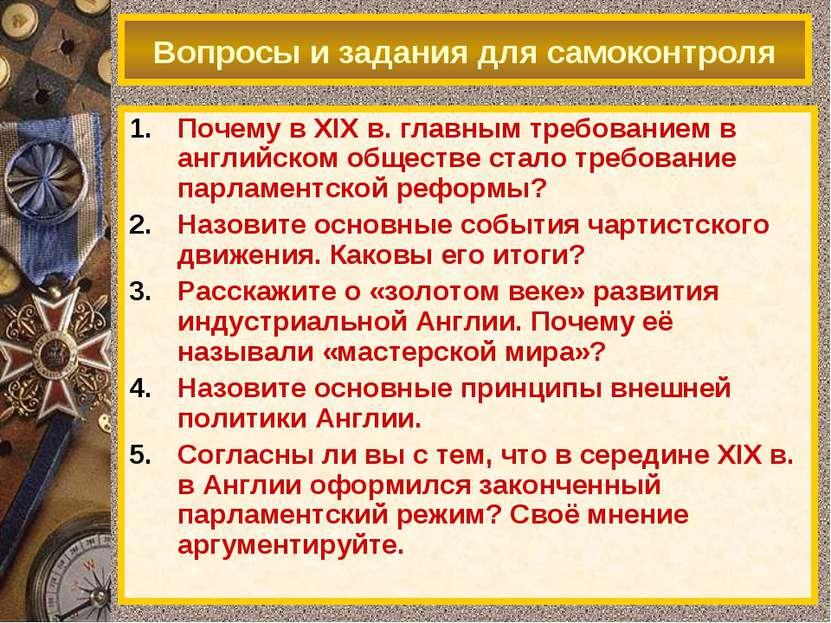 Вопросы и задания для самоконтроля Почему в XIX в. главным требованием в англ...