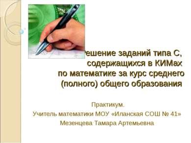 Решение заданий типа С, содержащихся в КИМах по математике за курс среднего (...