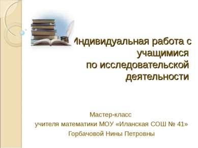 Индивидуальная работа с учащимися по исследовательской деятельности Мастер-кл...