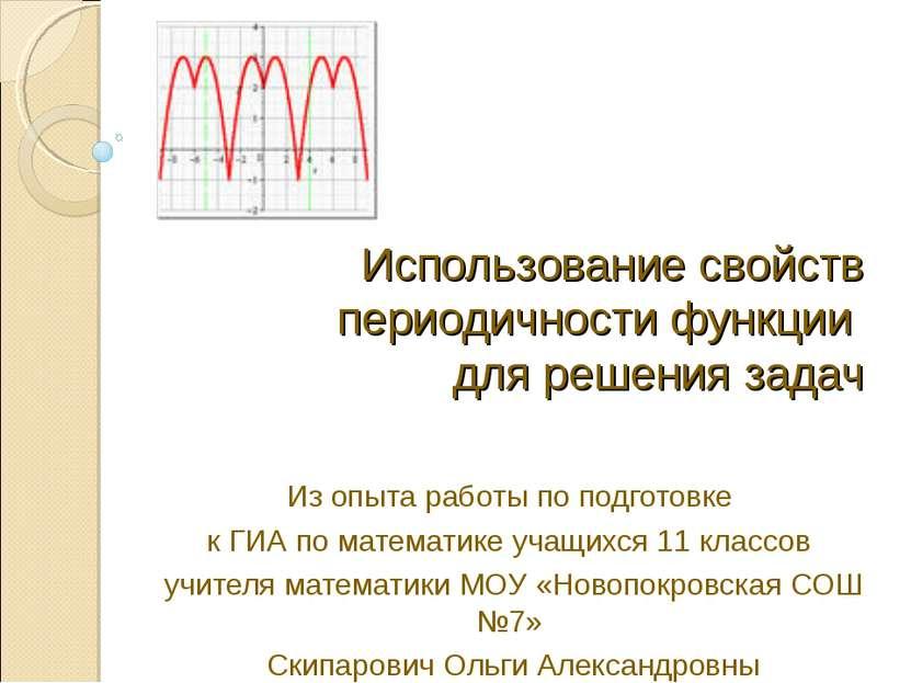 Использование свойств периодичности функции для решения задач Из опыта работы...